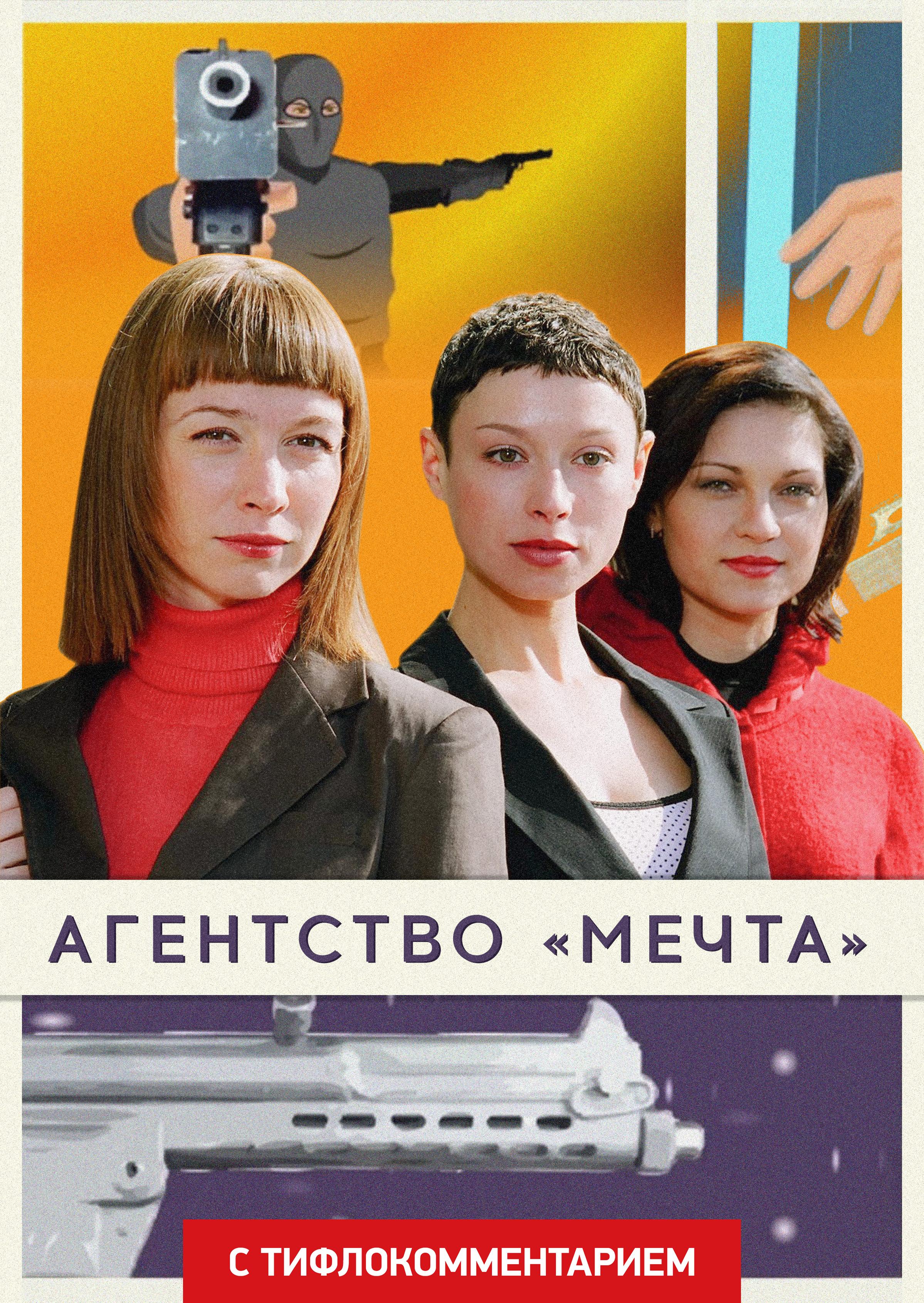 Постер фильма - Агентство «Мечта» (версия с тифлокомментарием)