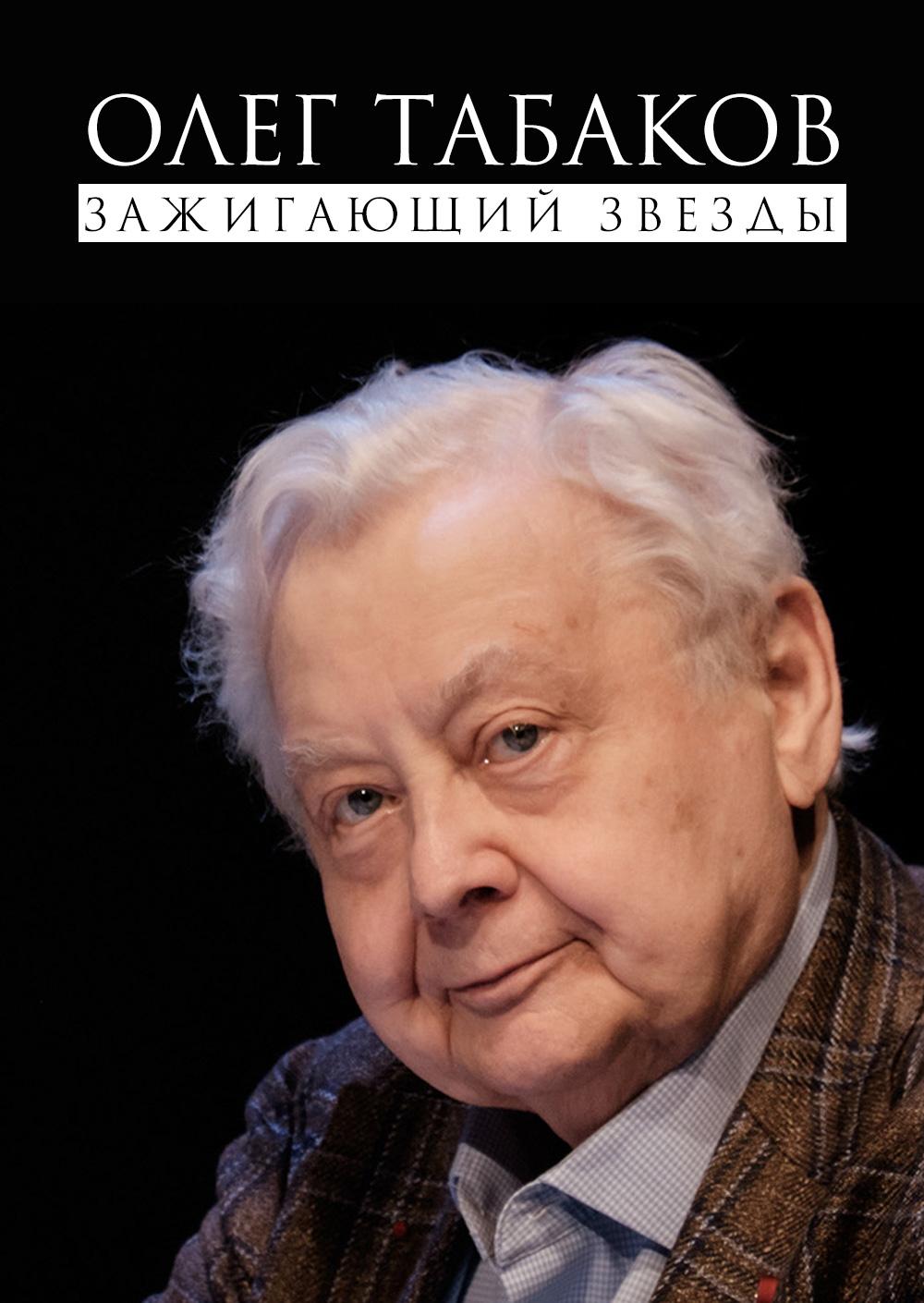 Олег Табаков. Зажигающий звезды