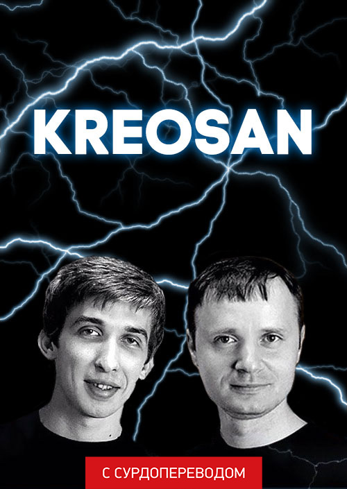 KREOSAN (Сурдоперевод)