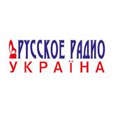 Русское Радио Україна HD