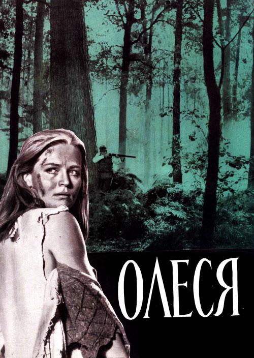 Трейлер: Олеся