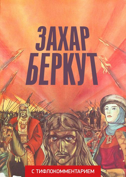 Захар Беркут (с тифлокомментарием)