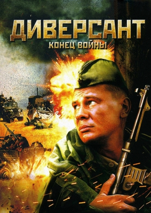 Военный  Смотреть фильмы онлайн бесплатно фильмы 2017