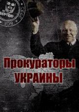 Прокураторы Украины