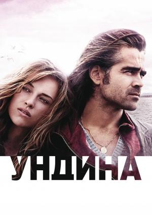 Ундина фильм 2009 скачать торрент