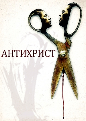 «Антихрист Отзывы Фильм» / 2015
