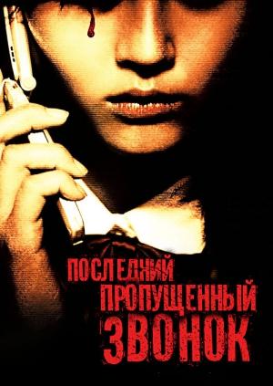 смотреть фильмы звонок: