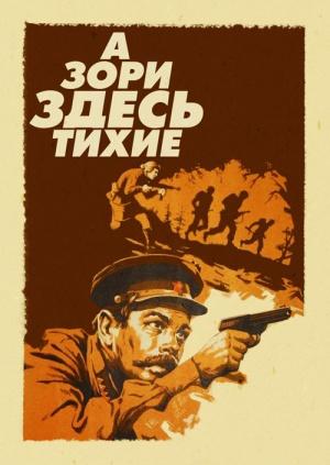 Русские фильмы про войну смотреть онлайн бесплатно в