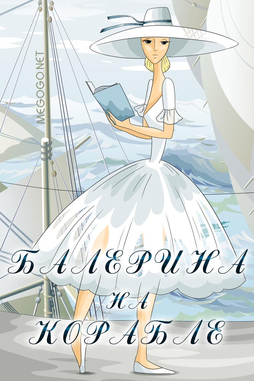 Фрагмент: Балерина на корабле