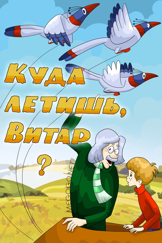 Фрагмент: Куда летишь, Витар?