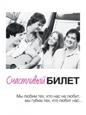 смотреть сериал онлайн бесплатно счастливый билет: