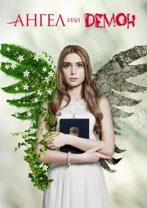 кино ангел или демон смотреть: