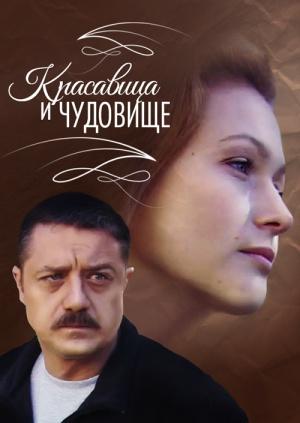 сериал красавица и чудовище 2012 смотреть онлайн бесплатно: