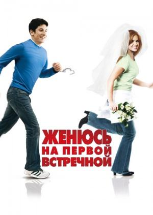 смотреть фильм необычное знакомство