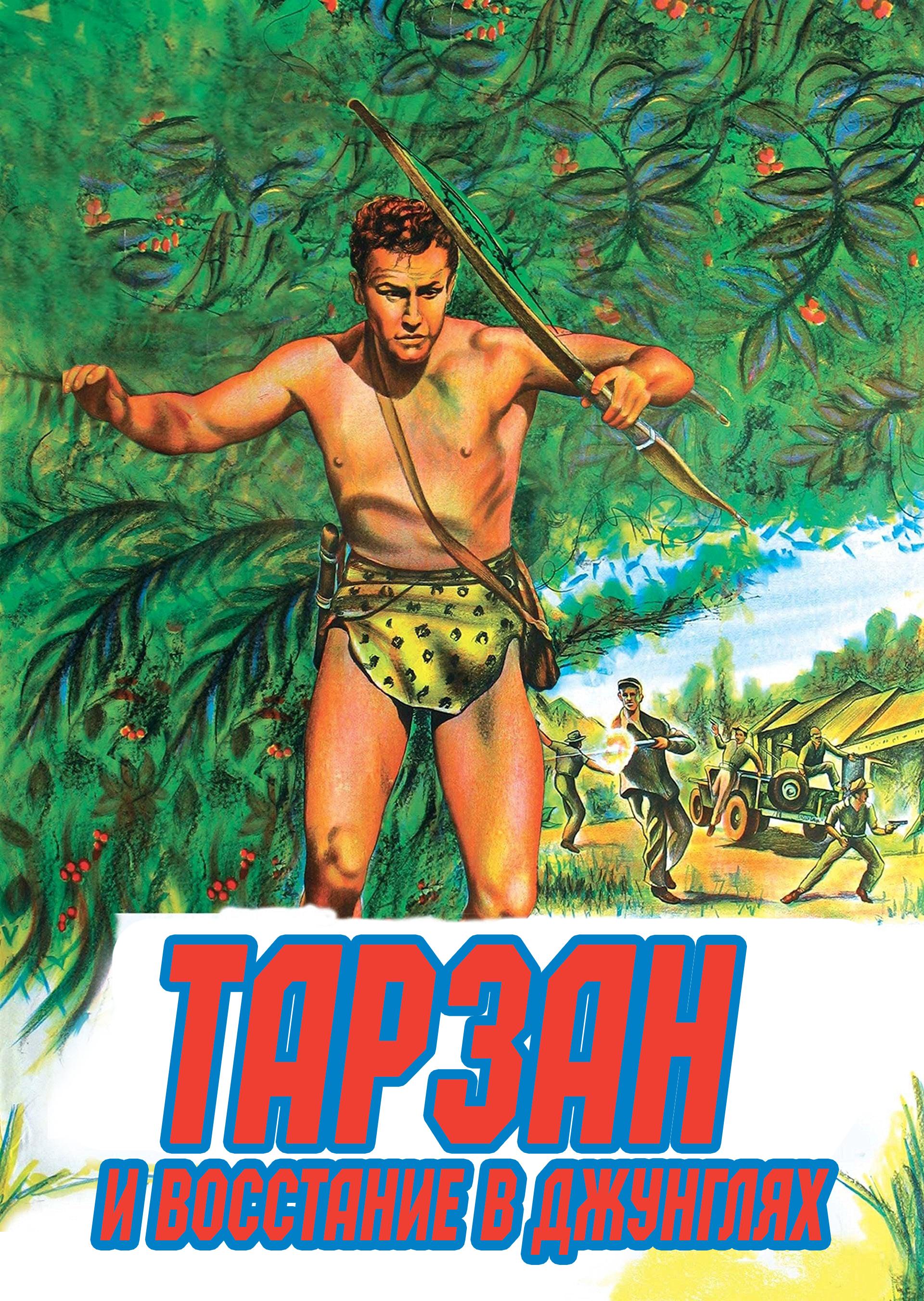 Тарзан и восстание в джунглях