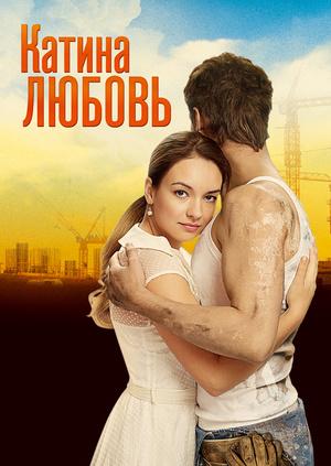 Катина любовь 2 сезон смотреть онлайн все серии бесплатно 2012