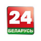 Megogo Беларусь 24