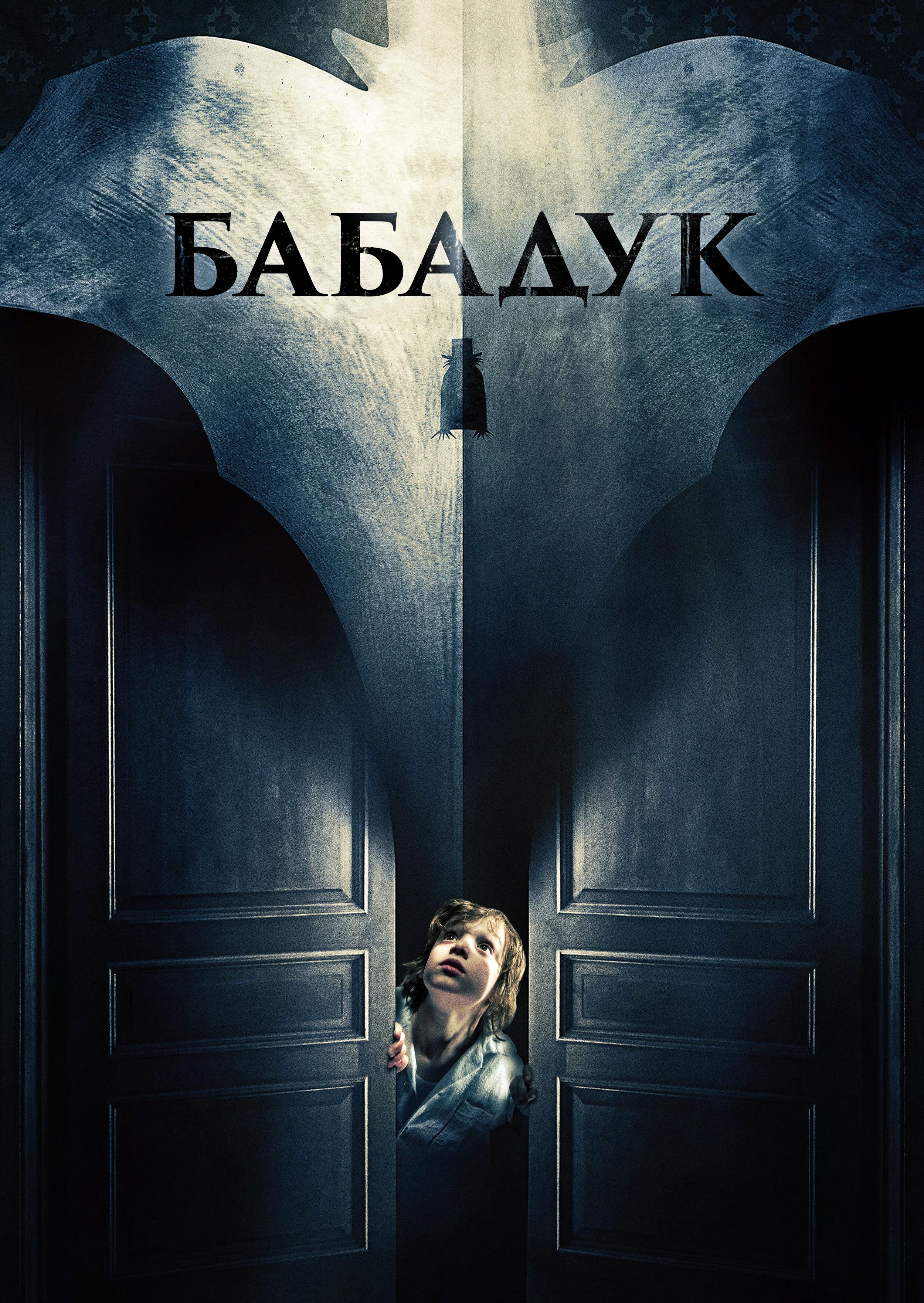 Трейлер: Бабадук