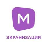 [M] ЭКРАНИЗАЦИЯ HD