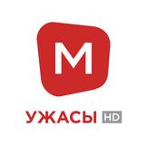 [M] УЖАСЫ HD