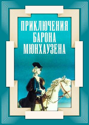 «Приключения Барона Мюнхаузена Фильм Смотреть Онлайн» — 2007