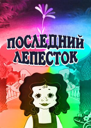 Фильм Последний лепесток