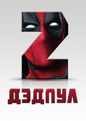 Лидский кинотеатр «Юбилейный» с этого дня начинает показ нового фильма «Дэдпул 2»