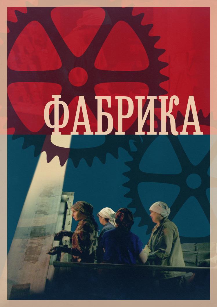 Смотреть фильм Фабрика онлайн на Кинопод бесплатно