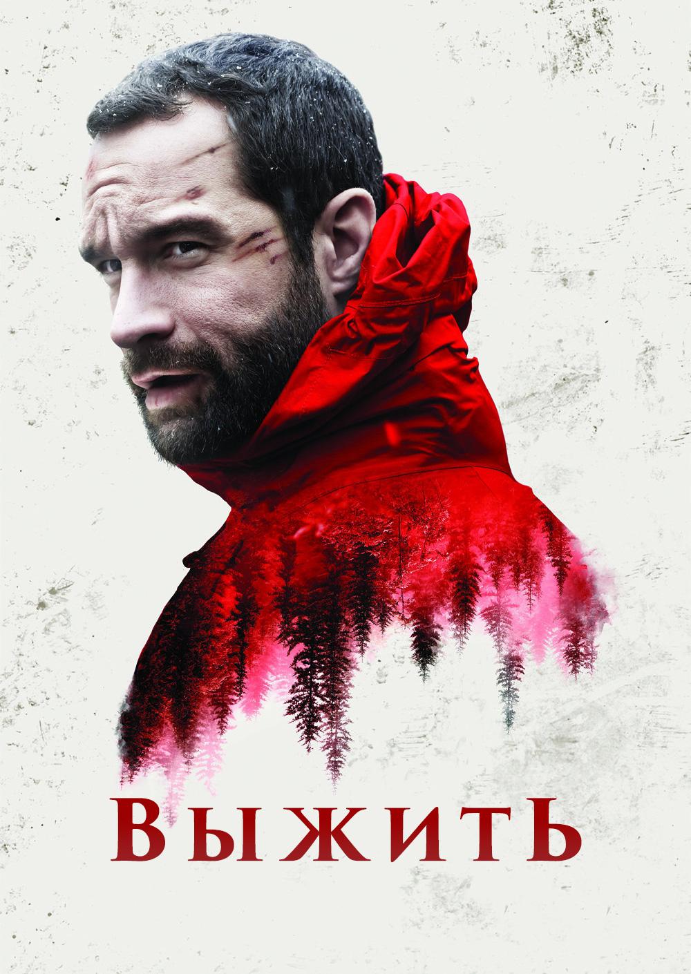 Смотреть фильм Выжить онлайн на Кинопод бесплатно