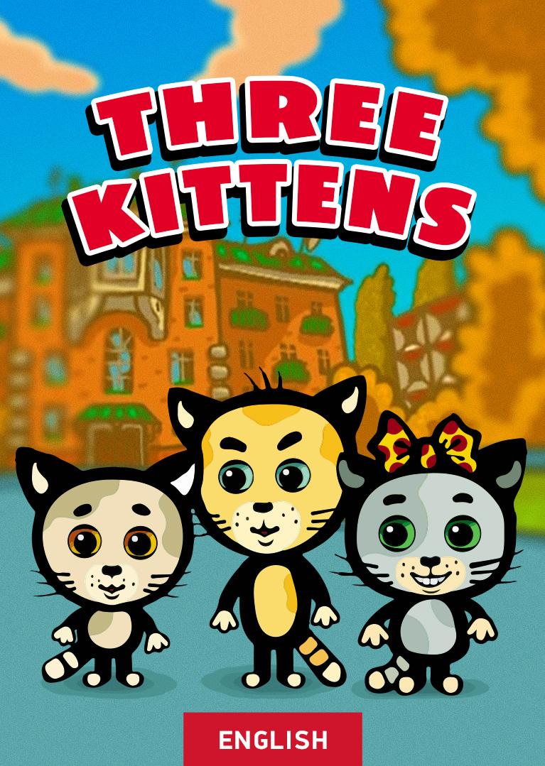 Три котёнка (на английском)
