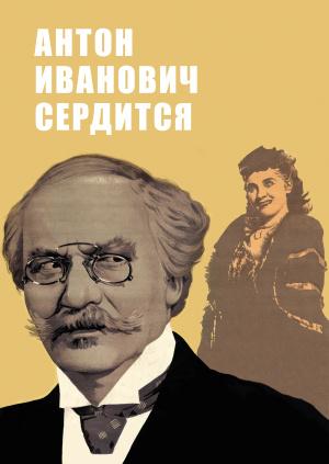 Антон Іванович сердиться