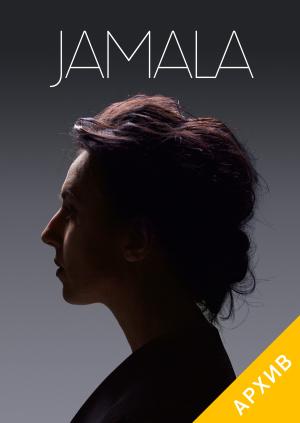 Сольный концерт Джамалы