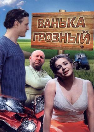Ванька Грозный
