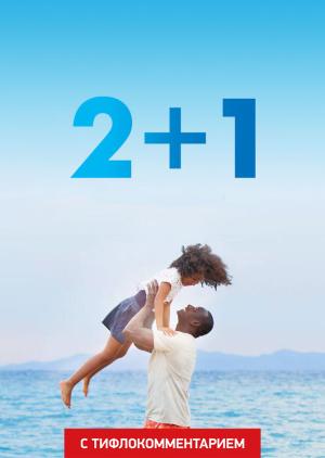 2+1 (версия с тифлокомментарием)