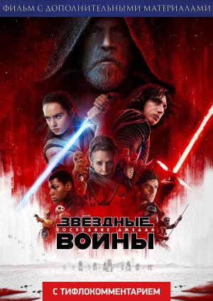 Звёздные Войны: Последние джедаи (версия с тифлокомментарием)