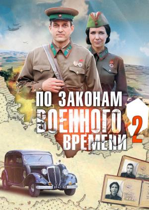 По законам военного времени (Сезон 2)