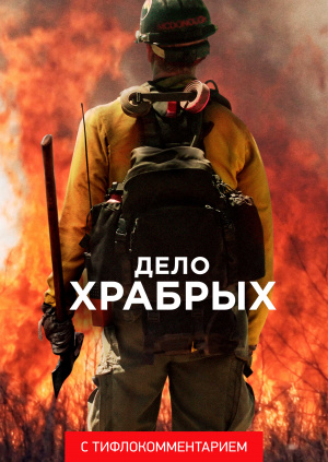 Дело храбрых (версия с тифлокомментарием)
