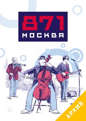 День Города Москва 871