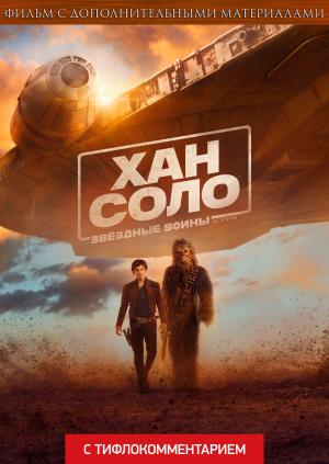 Хан Соло: Звёздные Войны. Истории (версия с тифлокомментарием)