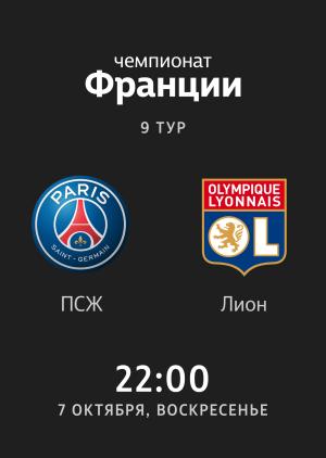 9 тур: ПСЖ - Лион 1:0 Neymar