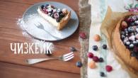 100-тый рецепт на канале Чизкейк