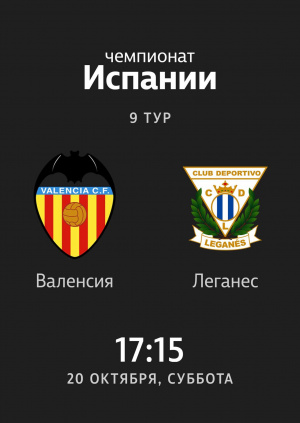 9 тур: Валенсия - Леганес 1:1. Обзор матча