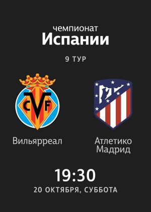 9 тур: Вильярреал - Атлетико 1:1. Обзор матча