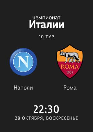 Матч: Наполи — Рома