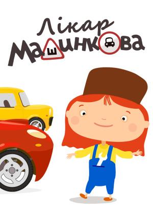 Лікар Машинкова