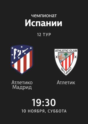 12 тур: Атлетико - Атлетик 3:2. Обзор матча