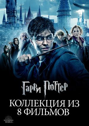 Гарри Поттер: Коллекция из 8 фильмов