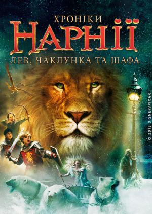 Хроніки Нарнії: Лев, чаклунка і чарівна шафа