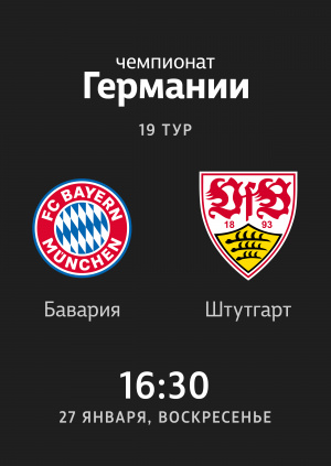 19 тур. Бавария — Штутгарт 4:1. Обзор матча