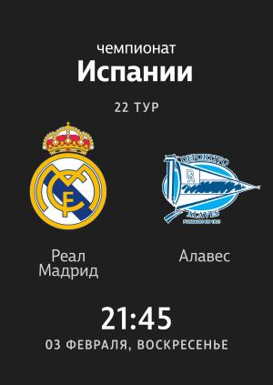 22 тур. Реал Мадрид — Алавес 3:0. Обзор матча